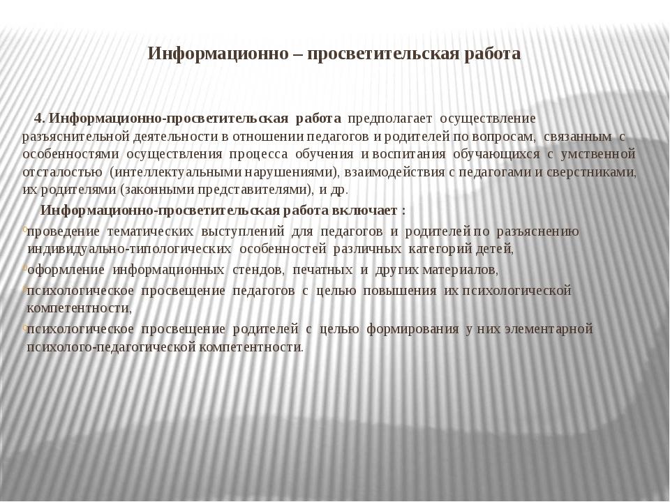 Информационно – просветительская работа 4. Информационно-просветительская раб...