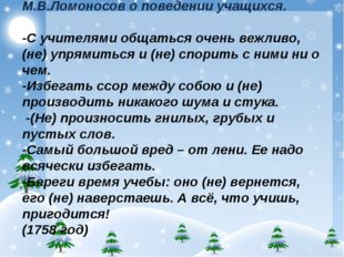 М.В.Ломоносов о поведении учащихся. -С учителями общаться очень вежливо, (не)