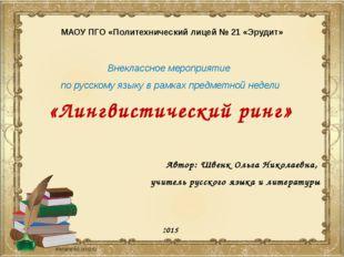 МАОУ ПГО «Политехнический лицей № 21 «Эрудит» Внеклассное мероприятие по русс