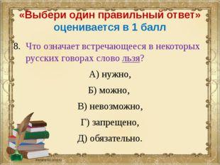 «Выбери один правильный ответ» оценивается в 1 балл Что означает встречающеес