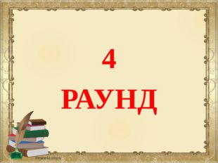 4 РАУНД
