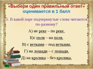 «Выбери один правильный ответ» оценивается в 1 балл 5. В какой паре подчеркну