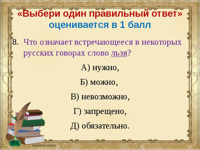 «Выбери один правильный ответ» оценивается в 1 балл Что означает встречающеес...