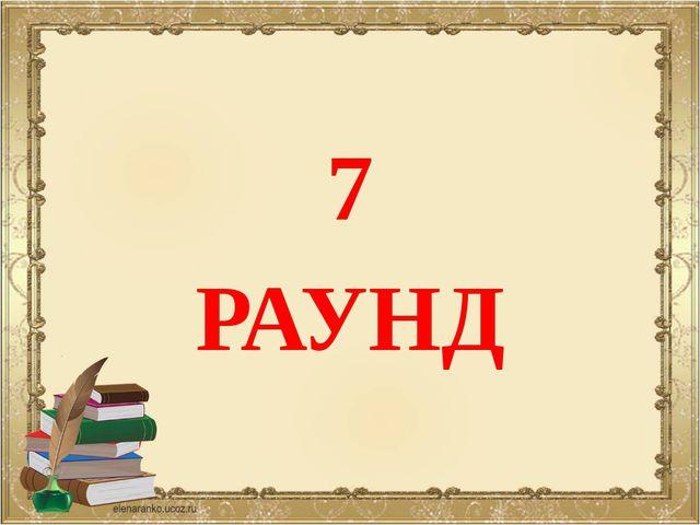 7 РАУНД