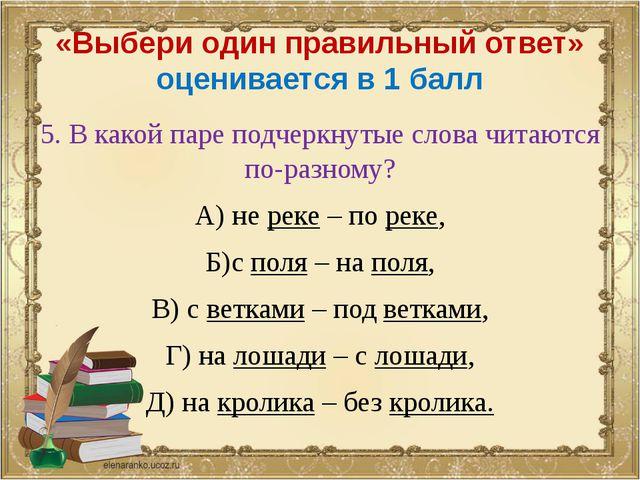 «Выбери один правильный ответ» оценивается в 1 балл 5. В какой паре подчеркну...