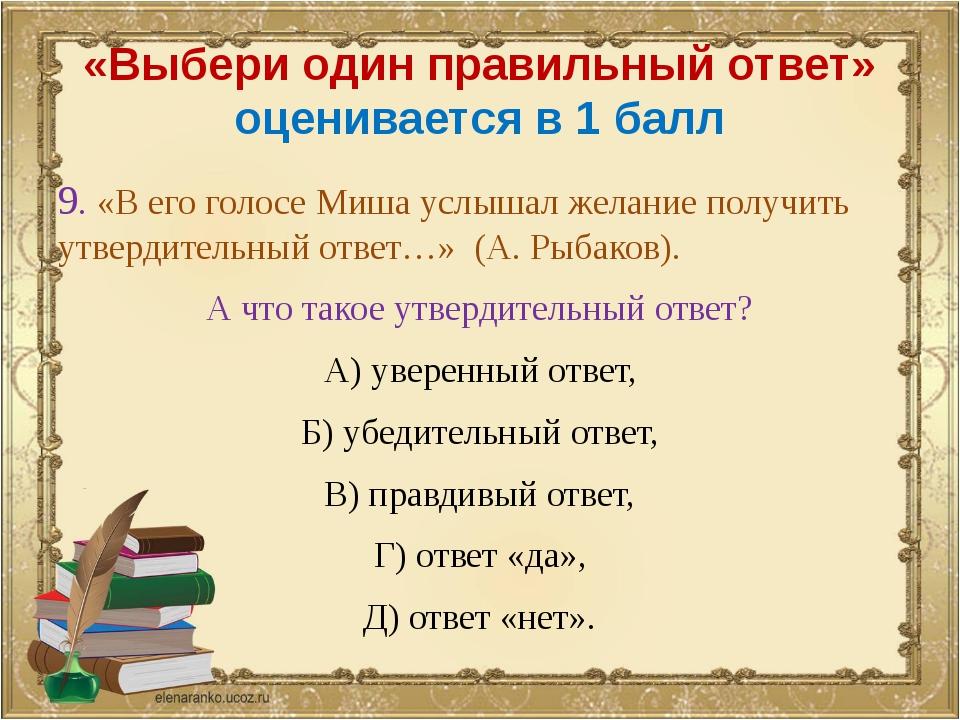 «Выбери один правильный ответ» оценивается в 1 балл 9. «В его голосе Миша усл...