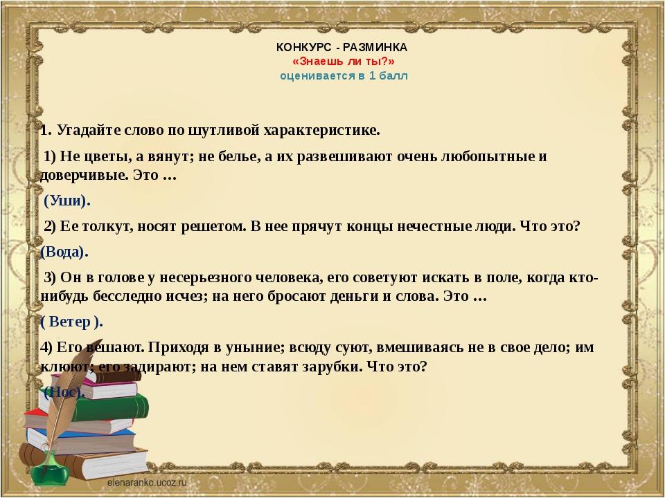 КОНКУРС - РАЗМИНКА «Знаешь ли ты?» оценивается в 1 балл 1. Угадайте слово по...