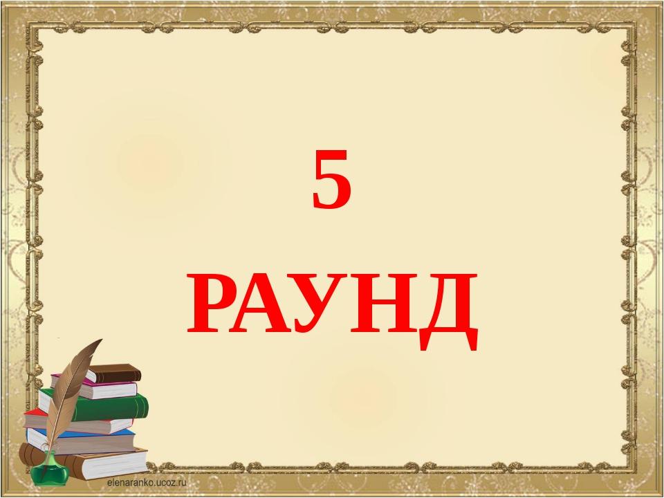 5 РАУНД