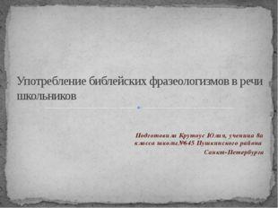 Подготовила Крутоус Юлия, ученица 8а класса школы№645 Пушкинского района Санк