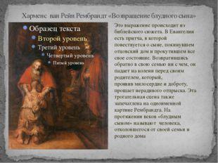 Харменс ван Рейн Рембрандт «Возвращение блудного сына» Это выражение происход