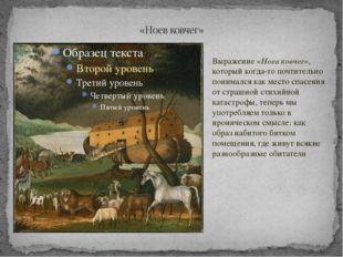 «Ноев ковчег» Выражение «Ноев ковчег», который когда-то почтительно понимался