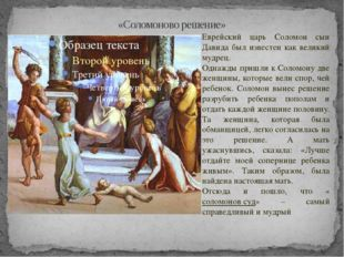«Соломоново решение» Еврейский царь Соломон сын Давида был известен как велик