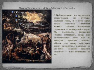Якопо Тинторетто «Сбор Манны Небесной» В Библии сказано, что, когда евреи стр