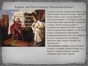 Харменс ван Рейн Рембрандт «Валаамова Ослица» Согласно легенде моавитский цар