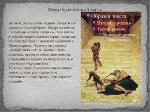 Федор Бронников «Лазарь» Эта история об очень бедном Лазаре и его сказочно бо
