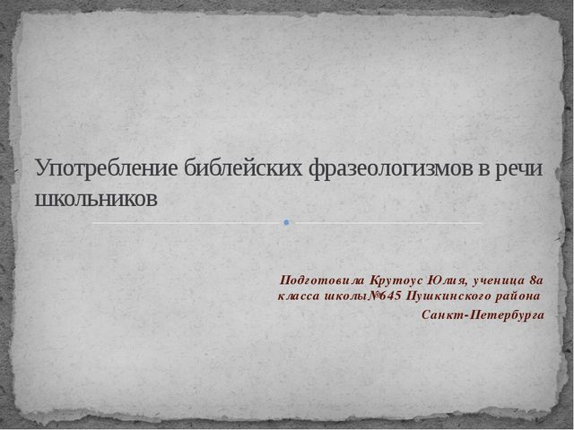Подготовила Крутоус Юлия, ученица 8а класса школы№645 Пушкинского района Санк...