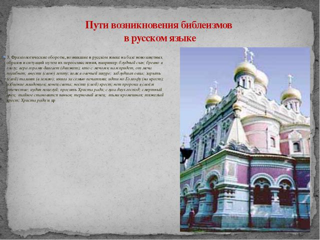 3. Фразеологические обороты, возникшие в русском языке на базе новозаветных о...