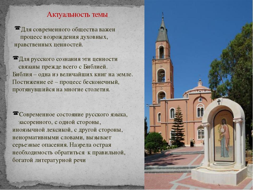Актуальность темы Для русского сознания эти ценности связаны прежде всего с...