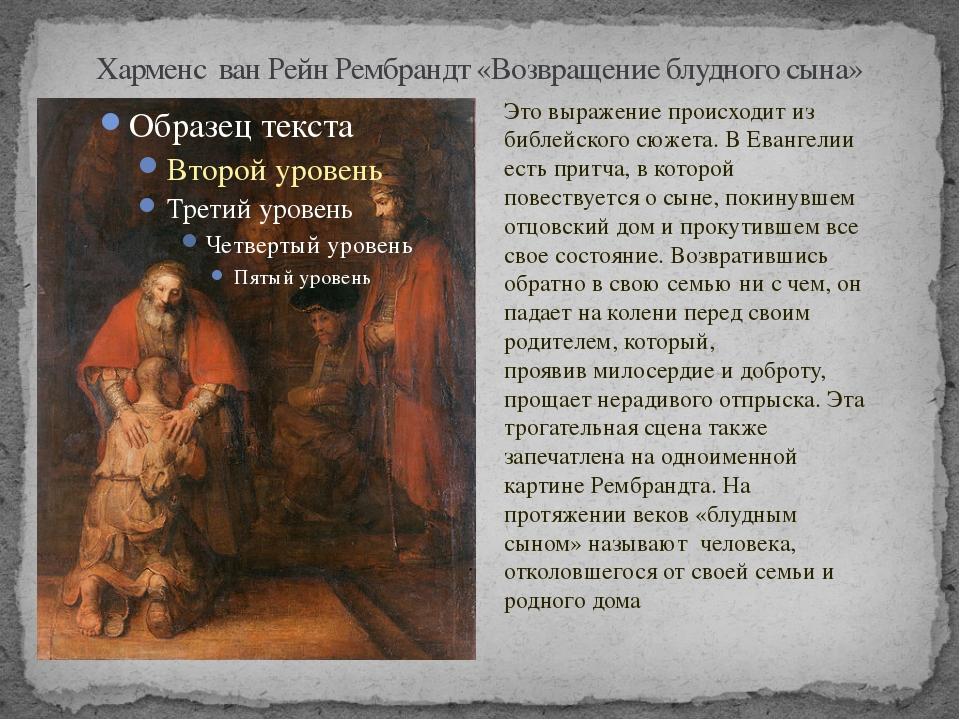 Харменс ван Рейн Рембрандт «Возвращение блудного сына» Это выражение происход...