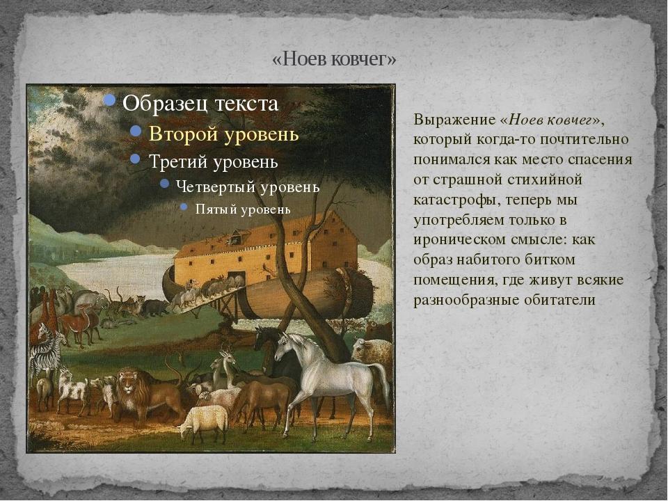 «Ноев ковчег» Выражение «Ноев ковчег», который когда-то почтительно понимался...