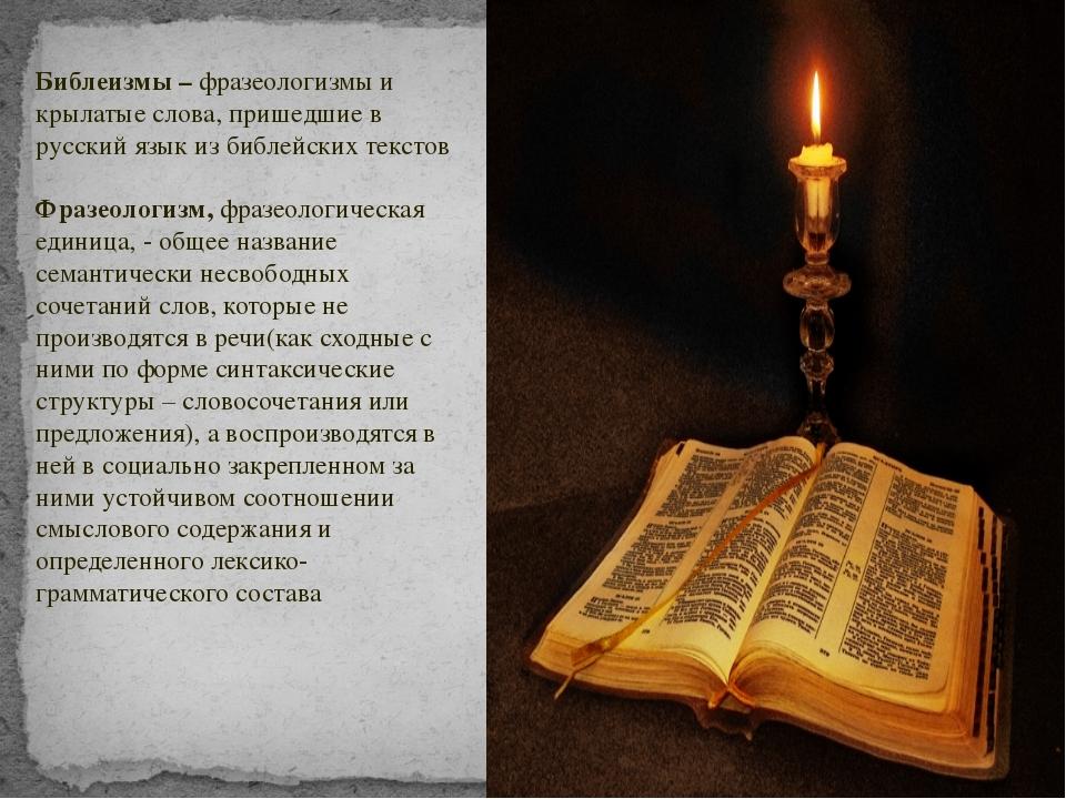 Библеизмы – фразеологизмы и крылатые слова, пришедшие в русский язык из библ...