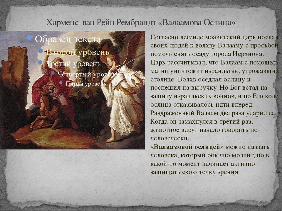 Харменс ван Рейн Рембрандт «Валаамова Ослица» Согласно легенде моавитский цар...