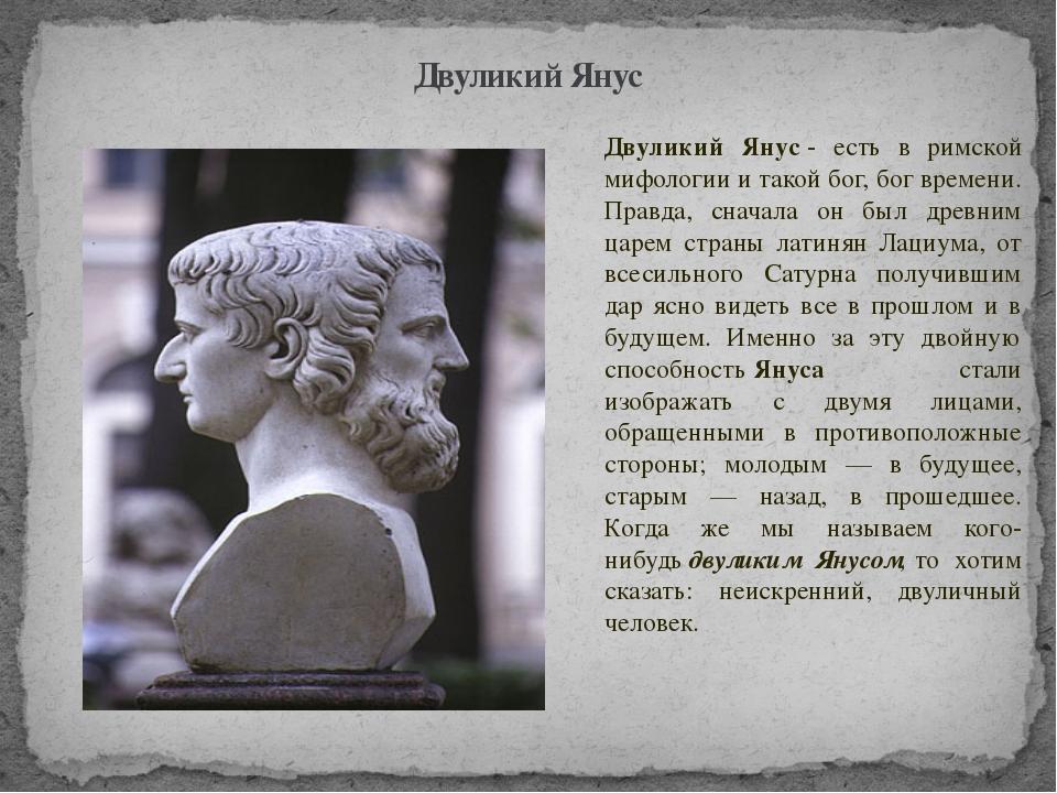 Двуликий Янус Двуликий Янус- есть в римской мифологии и такой бог, бог време...