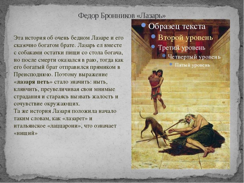 Федор Бронников «Лазарь» Эта история об очень бедном Лазаре и его сказочно бо...