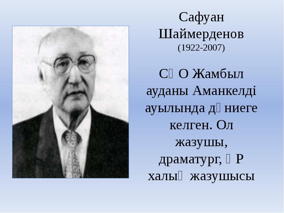 Cафуан Шаймерденов (1922-2007) СҚО Жамбыл ауданы Аманкелді ауылында дүниеге...