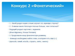 1. Какой раздел науки о языке изучает его звуковую сторону? 2. В имени како