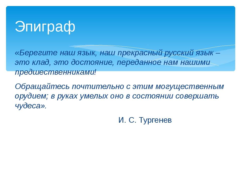 «Берегите наш язык, наш прекрасный русский язык – это клад, это достояние, п...