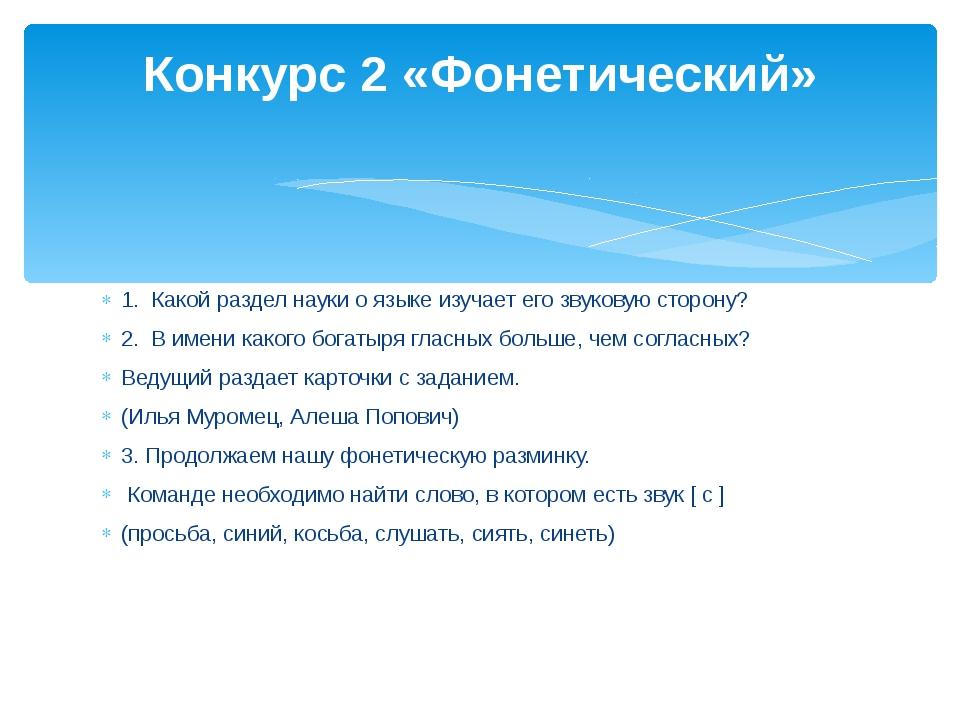 1. Какой раздел науки о языке изучает его звуковую сторону? 2. В имени како...