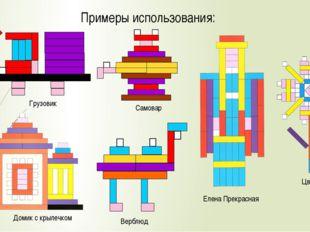 Примеры использования: Грузовик Самовар Верблюд Домик с крылечком Елена Прекр