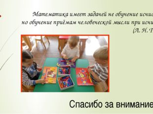Математика имеет задачей не обучение исчислению, но обучение приёмам человече