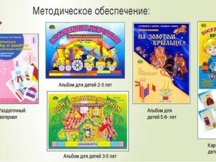 Методическое обеспечение: Раздаточный материал Альбом для детей 2-3 лет Альбо