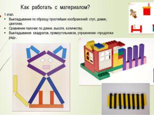 Как работать с материалом? 1 этап. Выкладывание по образцу простейших изображ