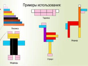 Примеры использования: Лесенка Тарелка Заяц Жираф Медведь Страус