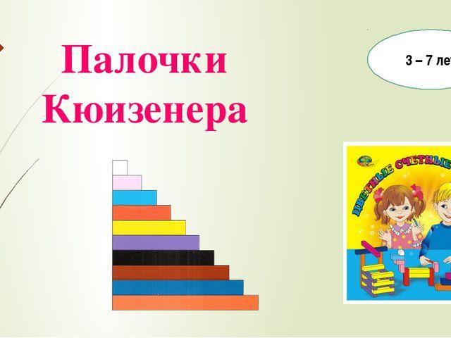 Палочки Кюизенера 3 – 7 лет