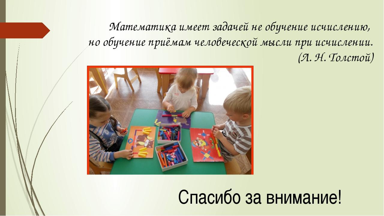 Математика имеет задачей не обучение исчислению, но обучение приёмам человече...