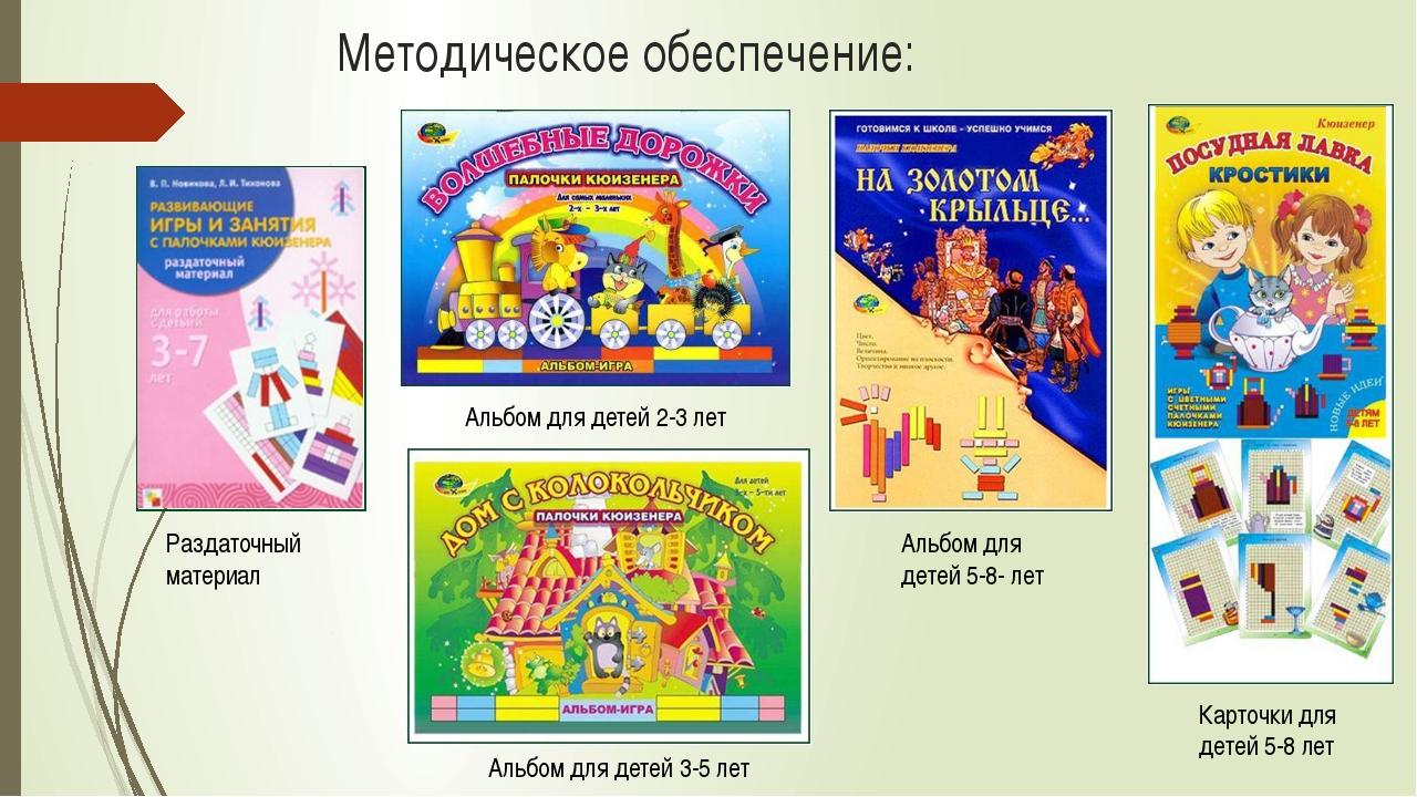 Методическое обеспечение: Раздаточный материал Альбом для детей 2-3 лет Альбо...