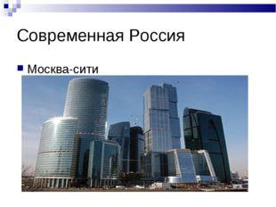 Современная Россия Москва-сити