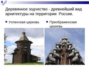 Деревянное зодчество - древнейший вид архитектуры на территории России. Успен