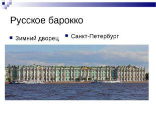 Русское барокко Зимний дворец Санкт-Петербург