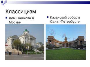 Классицизм Дом Пашкова в Москве Казанский собор в Санкт-Петербурге