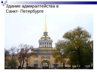 Здание адмиралтейства в Санкт- Петербурге