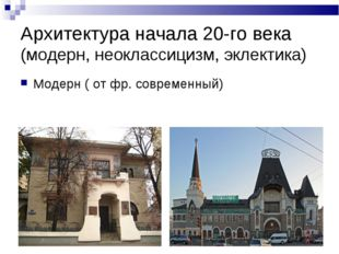 Архитектура начала 20-го века (модерн, неоклассицизм, эклектика) Модерн ( от