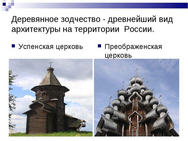 Деревянное зодчество - древнейший вид архитектуры на территории России. Успен...