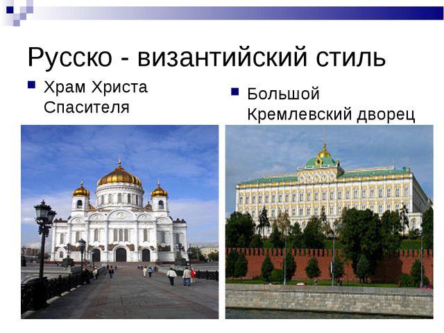 Русско - византийский стиль Храм Христа Спасителя Большой Кремлевский дворец