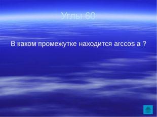 Уравнения 50