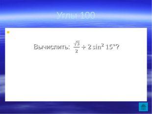 Уравнения 250